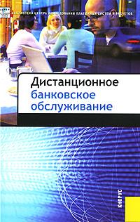 Книга Дистанционное банковское обслуживание