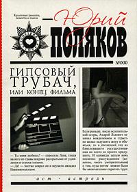 Гипсовый трубач, или Конец фильма. Юрий Поляков