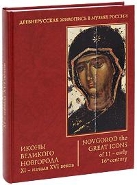 Иконы Великого Новгорода XI -начала XVI веков