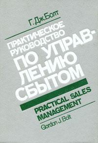 Практическое руководство по управлению сбытом
