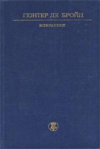 Гюнтер де Бройн. Избранное