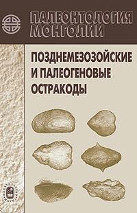 Палеонтология Монголии. Позднемезозойские и палеогеновые остракоды
