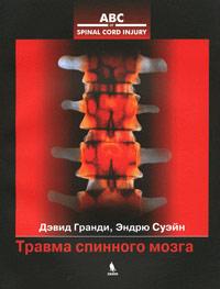 Травма спинного мозга ( 978-5-9518-0263-7, 0-7279-15185 )