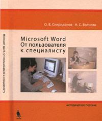 Microsoft Word. От пользователей к специалисту ( с CD). Спиридонов О.В. Вольпян Н.С.