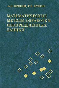 Математические методы обработки неопределенных данных ( 5-9221-0724-0 )