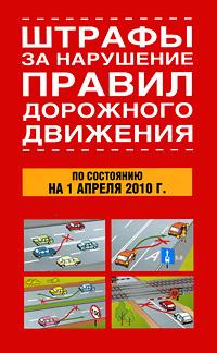 Штрафы за нарушение правил дорожного движения по состоянию на 1 апреля 2010 г