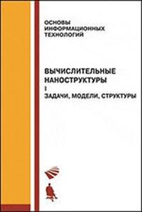 Вычислительные наноструктуры ч.1. Алакоз Г.М., Котов А.В., Курак М.В., Поп