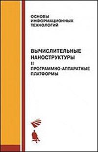 Вычислительные наноструктуры ч.2. Алакоз Г.М., Котов А.В., Курак М.В., Поп