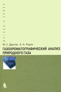Газохроматографический анализ природного газа ( 978-5-94774-763-8 )