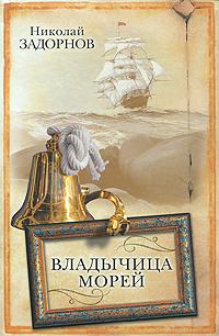 Владычица морей. Николай Задорнов