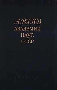 Архив Академии Наук СССР. Обозрение архивных материалов. Том VIII