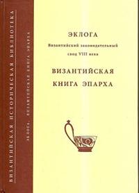 Эклога. Византийский законодательный свод VIII века; Византийская Книга Эпарха
