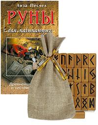 Руны для начинающих. Древнейший оракул и система таинств (+ 25 рун). Лиза Песчел