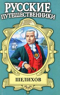 Обложка книги Шелихов