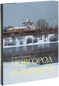 Новгород Великий. Вадим Гиппенрейтер, Элиса Гордиенко