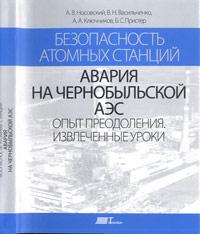 Безопасность атомных станций. Авария на Чернобыльской АЭС