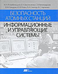 Безопасность атомных станций: Информационные и управляющие системы