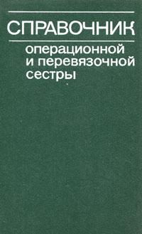 Справочник операционной и перевязочной сестры