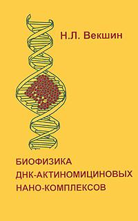 Биофизика ДНК-актиномициновых нано-комплексов ( 978-5-903789-18-4 )