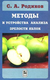 Методы и устройства анализа зрелости яблок