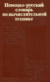 Немецко-русский словарь по вычислительной технике