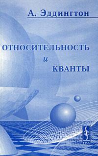 Относительность и кванты ( 978-5-354-01205-3 )