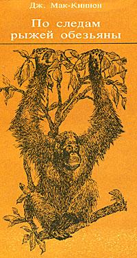 По следам рыжей обезьяны. Дж. Мак-Киннон