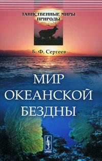Мир океанской бездны. Б. Ф. Сергеев