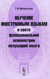 Обучение иностранным языкам в свете функциональной асимметрии полушарий мозга ( 978-5-396-00098-8 )