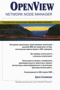 OpenView Network Node Manager. Разработка и реализация корпоративного решения ( 978-5-9556-0042-0, 0-13-019849-8 )