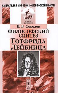 Философский синтез Готфрида Лейбница