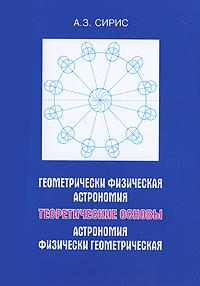 Геометрически физическая астрономия. Астрономия физически геометрическая. Теоретические основы