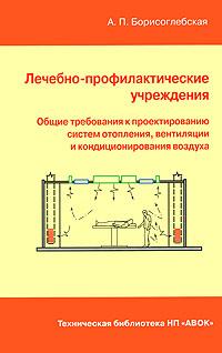 Лечебно-профилактические учреждения. Общие требования к проектированию систем отопления, вентиляции и кондиционирования воздуха