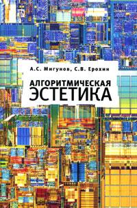 Алгоритмическая эстетика ( 978-5-91419-280-5 )