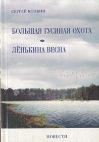 Большая гусиная охота. Ленькина весна. Сергей Колбин