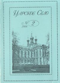Царское Село. 2006. Выпуск 2