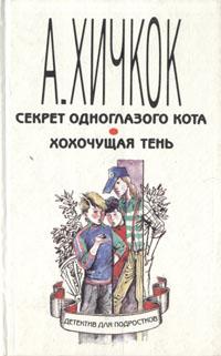 Книга Секрет одноглазого кота. Хохочущая тень