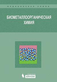 Биометаллоорганическая химия