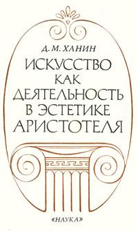 Искусство как деятельность в эстетике Аристотеля