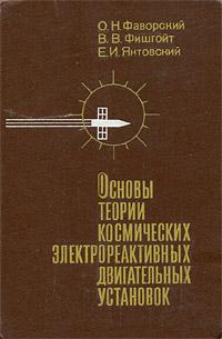 Основы теории космических электрореактивных двигательных установок