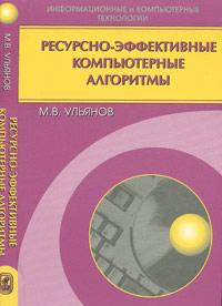Ресурсно-эффективные компьютерные алгоритмы. Разработка и анализ. Ульянов М.В.