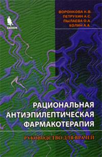 Рациональная антиэпилептическая фармакология. Руководство для врачей. Воронкова К.В., Петрухин А.С.