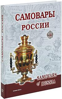 Самовары России. С. П. Калиничев, Л. В. Бритенкова