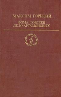 Фома Гордеев. Дело Артамоновых