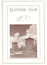 Царское Село. 2008. Выпуск 3
