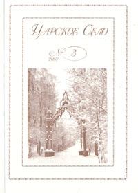 Царское Село. 2007. Выпуск 3