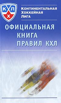Официальная книга правил КХЛ ( 978-5-903508-77-8 )