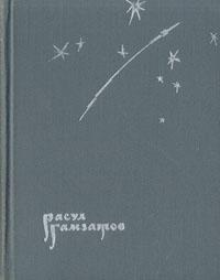 Высокие звезды. Стихи и поэма