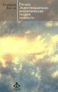 Person. Экзистенциально-аналитическая теория личности. Альфрид Лэнгле
