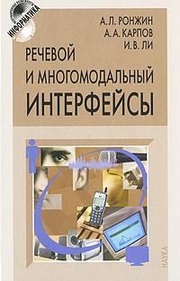 Речевой и многомодальный интерфейсы. Ронжин А.Л.
